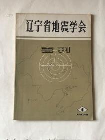 辽宁省地震学会会刊