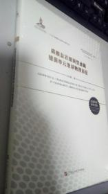 碳酸盐岩缝洞型油藏缝洞单元地球物理表征(卷二)/碳酸盐岩缝洞型油藏开采机理及提高采收率基础研究丛书