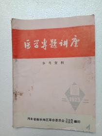医学专题讲座参考资料1973年第5期