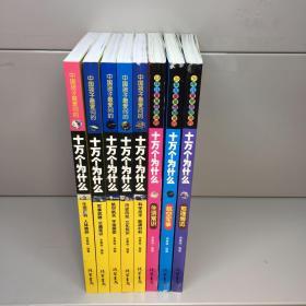 中国孩子最爱问的十万个为什么5册+少年儿童最想知道的十万个为什么3册  共8册合售