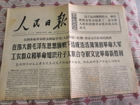 人民日报社——1967年1月3日   4版全