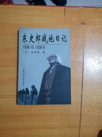 东史郎战地日记:1938.10~1939.9【作者签名本】