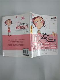 10位女生的真情告白  : 小学生校园成长情感日记(女孩版)