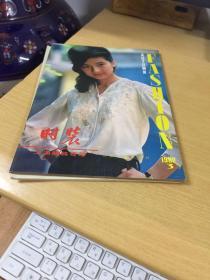 时装(1982年第3期)总第10期.上海服装专号