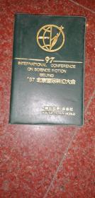 97北京国际科幻大会手册签名版