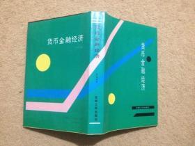 货币 金融 经济【精装】