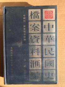 中华民国史档案资料汇编(第3辑)民众运动