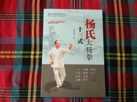 杨氏太极拳十三式【有光盘】