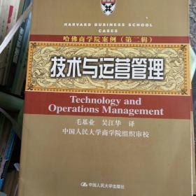 技术与运营管理