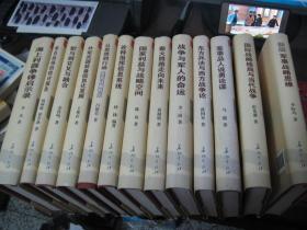 当代中国著名军事专家讲坛经典(13本合售 精装