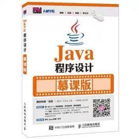 Java程序设计 慕课版