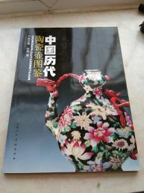 中国历代陶瓷壶图鉴  有签名