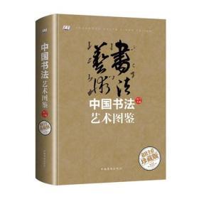 中国书法艺术图鉴/智慧品读馆