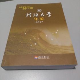 河海大学年鉴(2017)