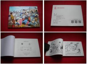 《童工》,50开王绪阳画,人美2015.11出版10品,4810号,连环画