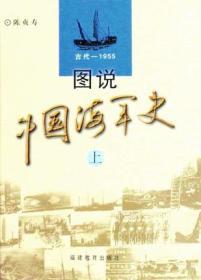 图说中国海军史