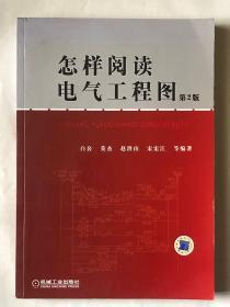 怎样阅读电气工程图(第2版)