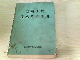 建筑工程技术鉴定手册【 邵根山编】