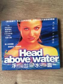 实拍 美国 哈威·凯特尔 Harvey Keitel 卡梅隆·迪亚兹 Cameron Diaz 比利·赞恩 Billy Zane 浮出水面 Head Above Water (1996) VCD