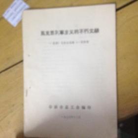 马克思列宁主义的不朽文献