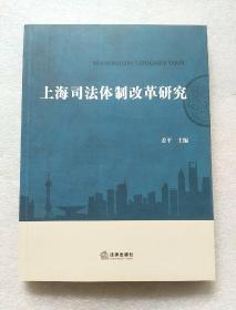 上海司法体制改革研究