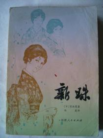 日本作家菊池宽小说:新 珠