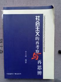 社会主义的再考察与再思辨 限量4000册 华文锋 编著