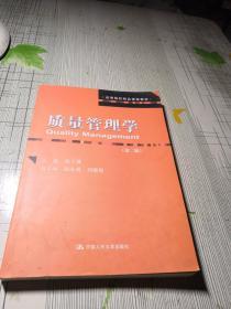 质量管理学(第二版)/高等院校精品课程教材