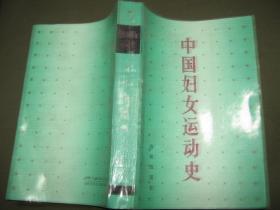 中国妇女运动史【赠书】