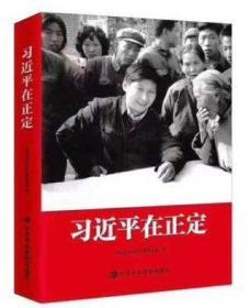 在正定 (精装) 中共中央党校出版社
