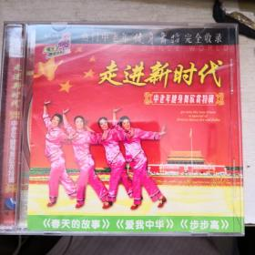 走进新时代 中老年健身舞欣赏特辑 VCD 一碟装