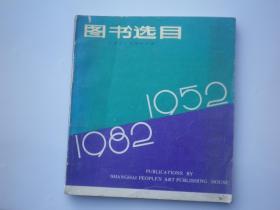 上海人民美术出版社     图书选目(1952--1982)  有签名