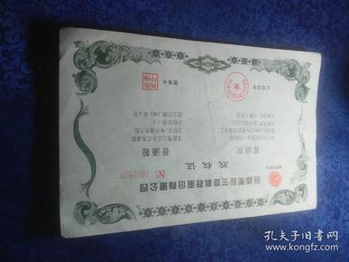 陕西省美辰生物科技股份有限公司股权股票。