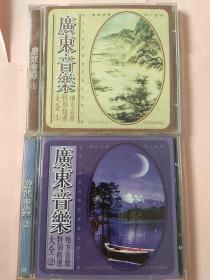广东音乐 地方音乐精选 2盒《赛龙夺锦》《禅院钟声》《凤凰台》《彩云追月》《步步高》等 1音乐乐曲唱片光碟