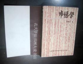 《市场学》云南财贸学院商业经济系