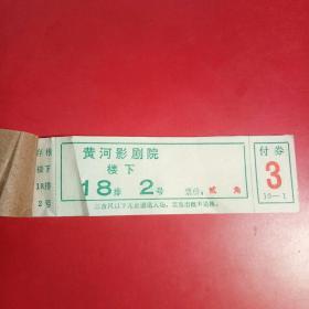 包头市青山区黄河电影院,电影票一本40张