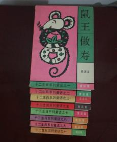 十二生肖系列童话之一、二、三、五、七、八、九、十(鼠王做寿,牛王醉酒,虎王出山,龙王闹海,马王登基,羊王称霸,猴王变形,鸡王画虎)
