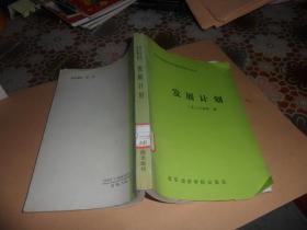 发展计划 (诺贝尔经济学奖获奖者著作丛书)[美]刘易斯(Lewis, W.A.)  著