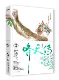 【有磨损慎拍】齐天传.3  作者:楚阳冬 正版 9787511334886  楚阳冬