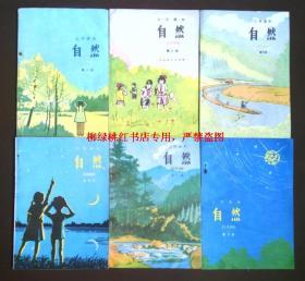 80后90年代老课本人教版五年制六年制用小学课本自然课本一套 使用过,内页全