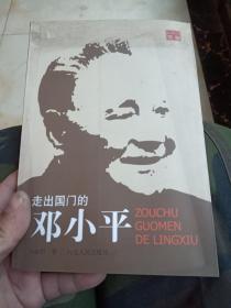 走出国门的邓小平——走出国门的领袖丛书
