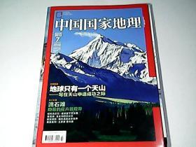 中国国家地理 2013 年7期