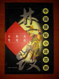 双合欢  鸳鸯配(两书一册)
