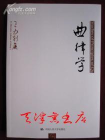 曲律学(王力别集)