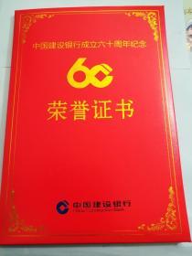 中国建设银行成立六十周年纪念 荣誉证书 有外盒   证书编号GJ004155  实拍 实录 品如图