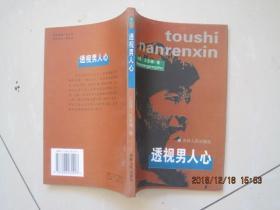 透视男人心(1999年1版1印)