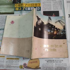 上海摄影艺术作品选 3-24开75年一版一印