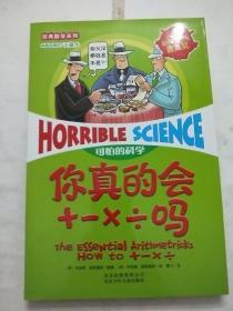 可怕的科学·经典数学系列:你真的会+-×÷吗
