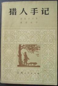 猎人手记(插图本):屠格涅夫选集
