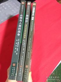 地球编年史 3众神与人类的战争+7完结日 审批与回归的预言+《地球编年史》指南:《地球编年史》七部书完全手册 3本合售 ,一版一印,品佳